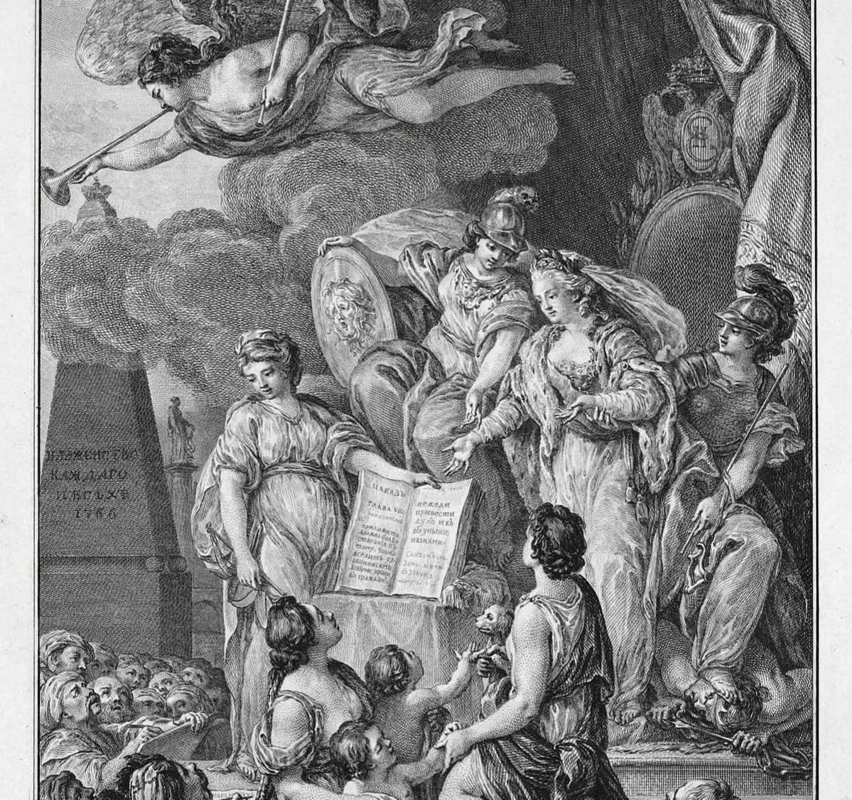Allegory of the Empress Catherine II with the Text of Nakaz (Instructions). Found in the Collection of State Hermitage, St. Petersburg.